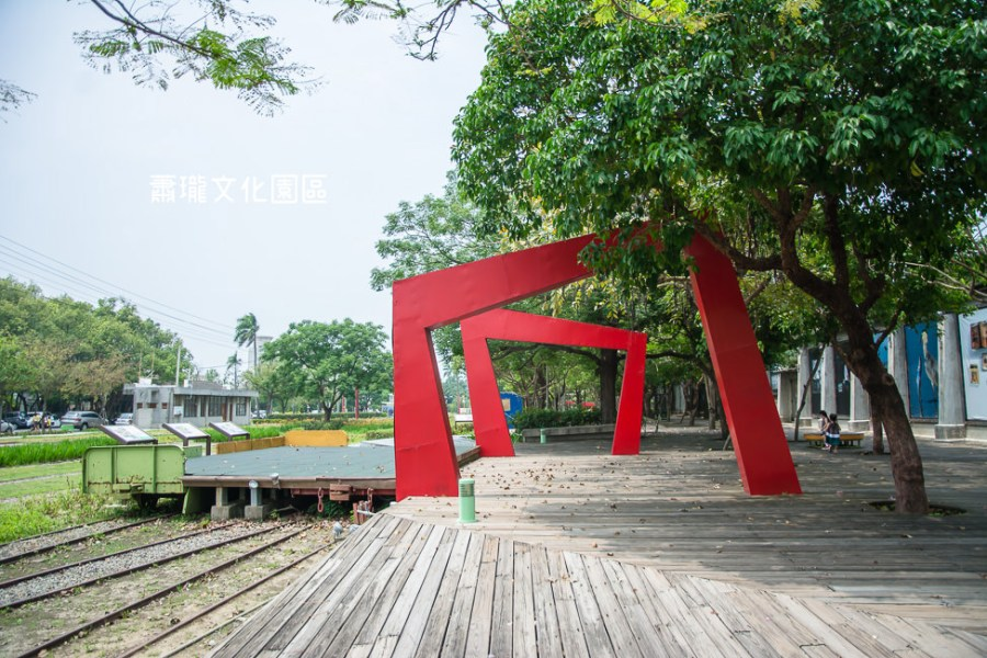 |台南景點|蕭壠文化園區,園區裡有兒童遊戲場、兒童美術館,免費親子旅遊景點