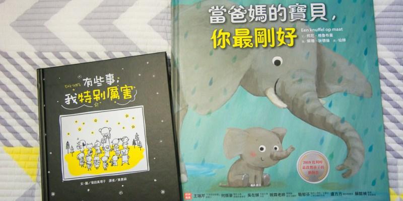  親子閱讀 適合與孩子共讀的溫暖好書:《有些事,我特別厲害》、《當爸媽的寶貝,你最剛好》