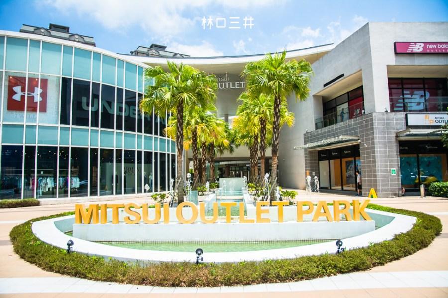  新北景點 MITSUI OUTLET PARK 林口,超多主題餐廳、服飾配件品牌專櫃,還有電影院、兒童遊樂場
