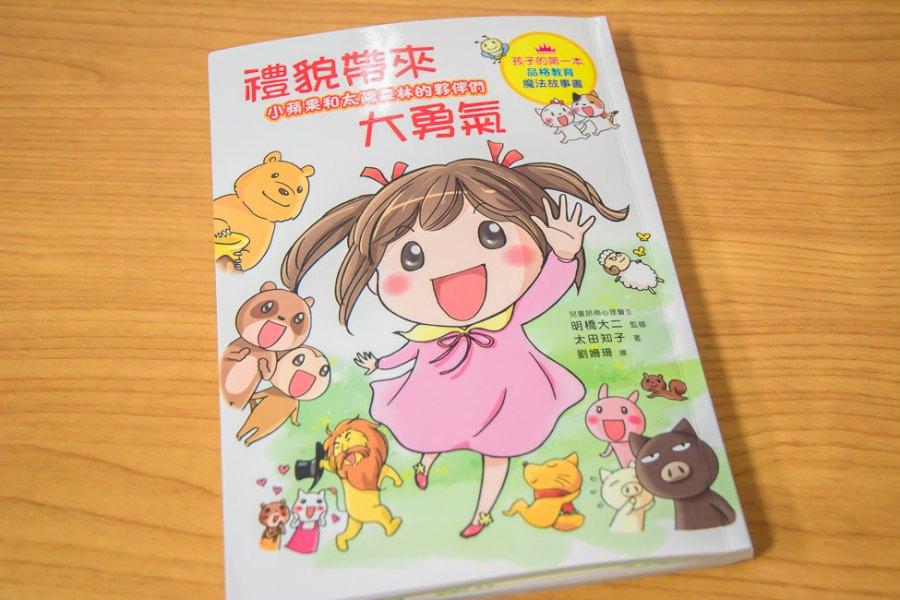 |親子閱讀|和孩子一起看漫畫學禮貌,小蘋果和太陽森林的夥伴們:禮貌帶來大勇氣