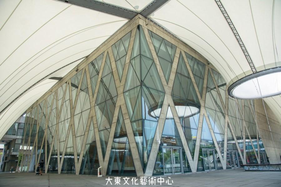|高雄景點|大東文化藝術中心,玻璃帷幕造型建築超好拍,還有全台首座藝術圖書館