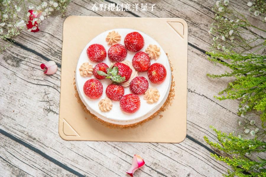  宅配 春野櫻創意洋菓子,鋪滿草莓的蛋糕宣告草莓季節的到來,還有法式泡芙、泡芙蛋糕多種選擇