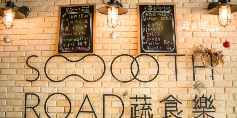  台南美食 蔬食樂初始店,冬季新菜單,溫補食材讓這個冬季更溫暖