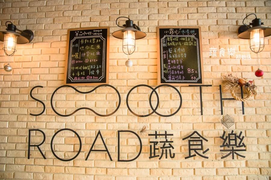 |台南美食|蔬食樂初始店,冬季新菜單,溫補食材讓這個冬季更溫暖