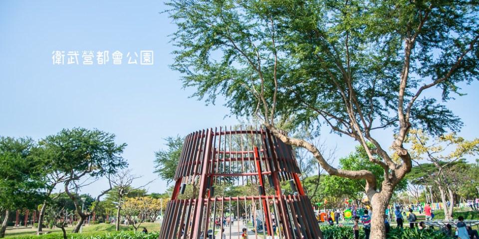 |特色公園|衛武營都會公園共融遊戲場,擁有超大的白色沙坑池,還有小花傳聲筒、平衡木...等,超多好玩的遊憩設施