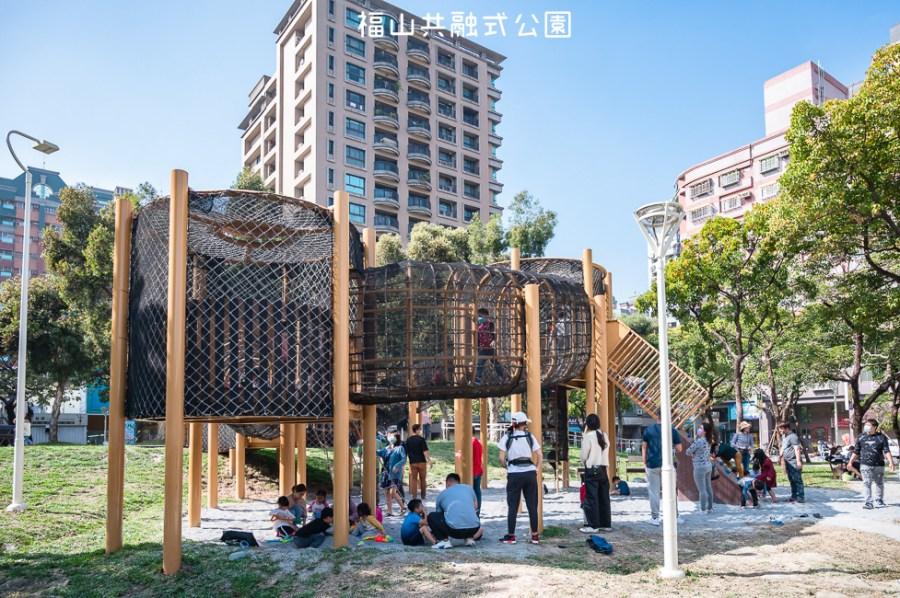  特色公園 福山公園,高雄最新共融式兒童遊戲場,三公尺高的高低平台遊戲區、彩繪塗鴉區、砂坑等多種遊具