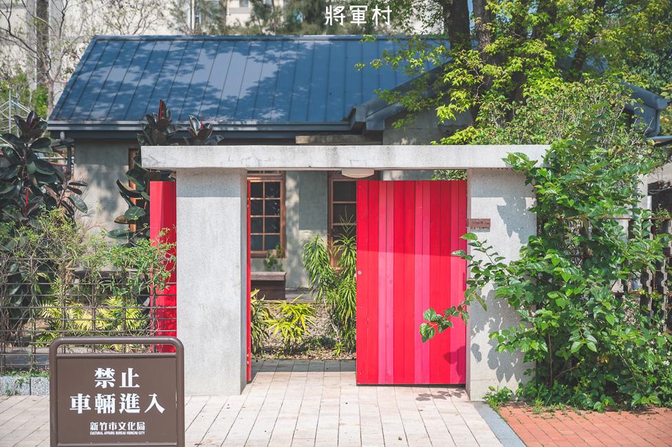  新竹景點 將軍村,老眷村重生,搖身一變成為文青風複合式園區,免費親子景點