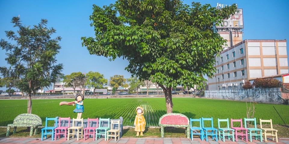 |特色公園|埤頭繪本公園,西瓜田、大青蛙、大鯨魚...,一起進入這充滿農村景色的立體繪本主題公園