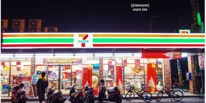|高雄‧大社|7-11北海道冰淇淋