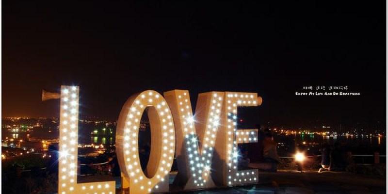 Kaohsiung|高雄‧鼓山|愛就要大聲說出來*LOVE