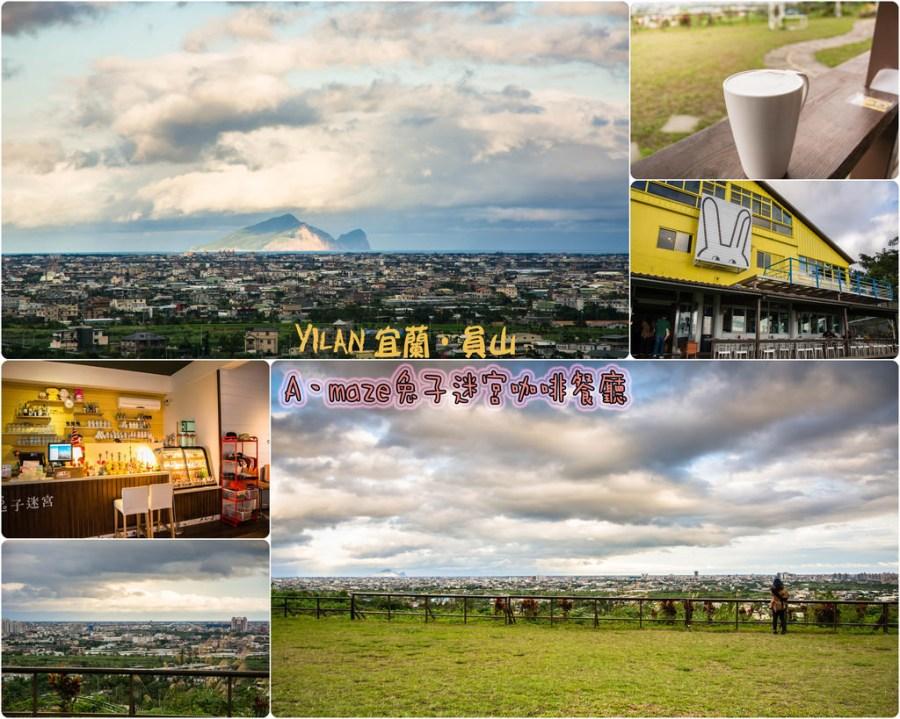 |宜蘭景點|A‧maze兔子迷宮咖啡餐廳*超遼闊的視野把蘭陽平原淨收眼底,還能眺望遠方的龜山島,親子同遊、情侶約會的好去處