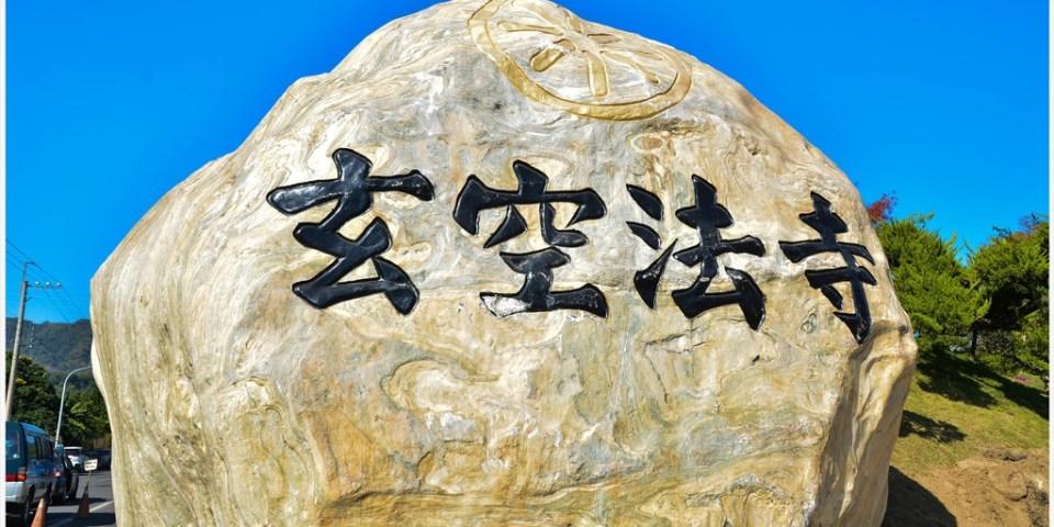 Tainan 台南‧楠西 大智山如來聖境,玄空法寺