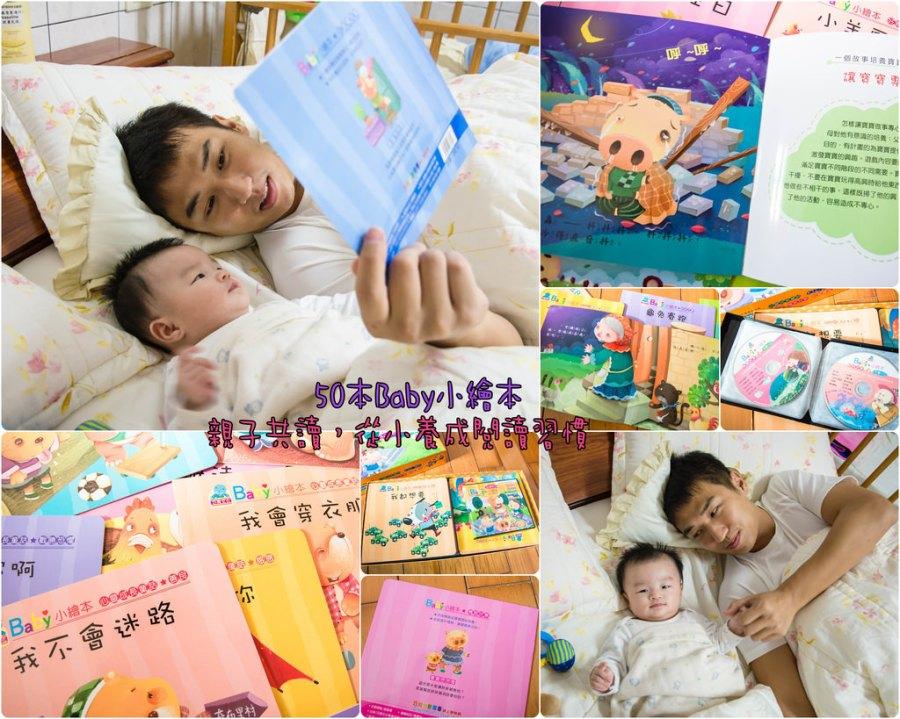  親子閱讀 培養孩子閱讀的習慣,讓孩子喜歡上閱讀,從50本Baby小繪本故事裡學習生活中可能會遇到的大小事