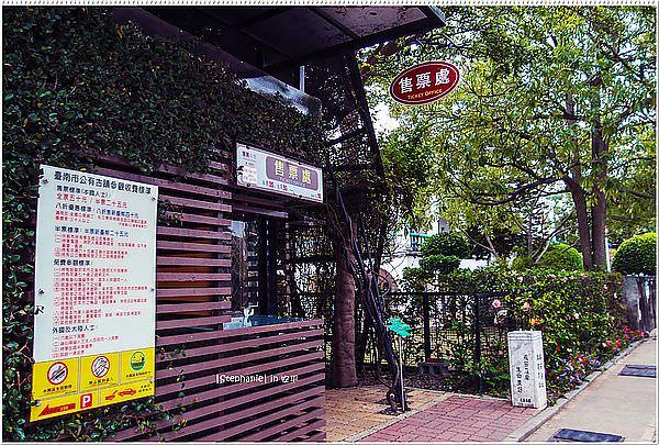 Tainan|台南‧安平|樹屋裡的蜷尾家