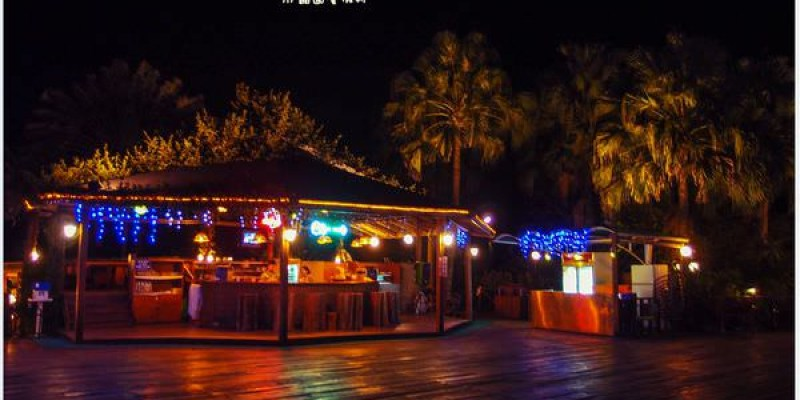Nantou 南投‧魚池 晶園渡假村*夜晚篇