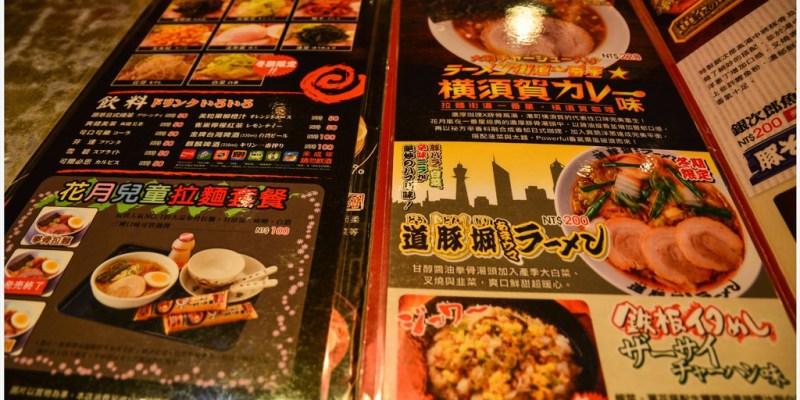 Kaohsiung|高雄‧左營|排隊人龍讓我以為很厲害的花月嵐大蒜拳骨拉麵