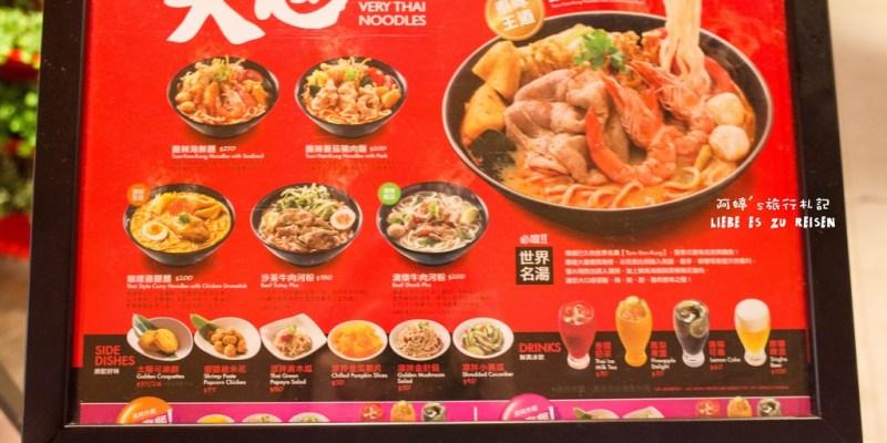 Taichung|台中‧西區|瓦城,大心新泰式麵食館 VERY THAI NOODLES(勤美店)