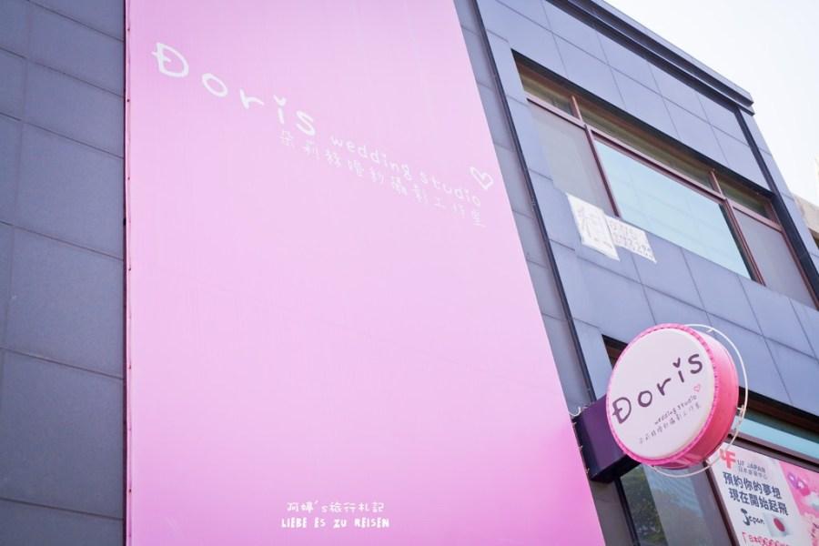 |囍‧Wedding|尋尋覓覓找到我們都滿意的攝影工作室*Doris wedding studio朵莉絲婚紗攝影工作室