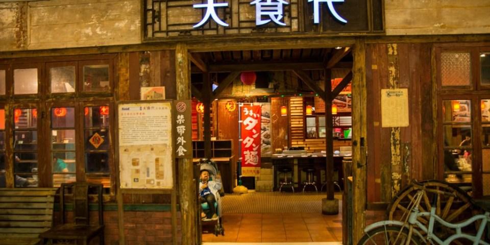 Taichung|台中‧西屯|大遠百主題美食街,威尼斯、台灣老街、好萊塢和日本江戶,彷彿置身在異國街頭