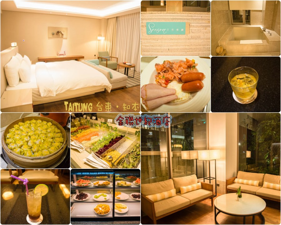 |台東‧卑南|超豪華溫泉度假飯店,音樂酒吧、獨立溫泉、精緻美食,還有各式各樣公共設施*知本金聯世紀酒店