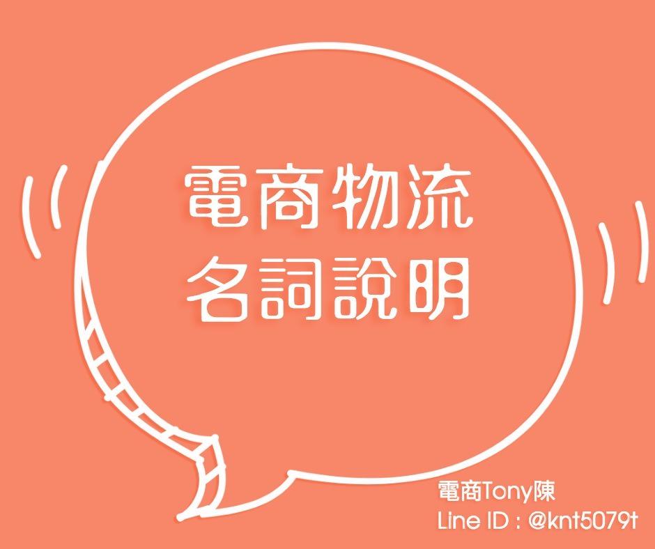 電商Tony陳電商物流名詞說明