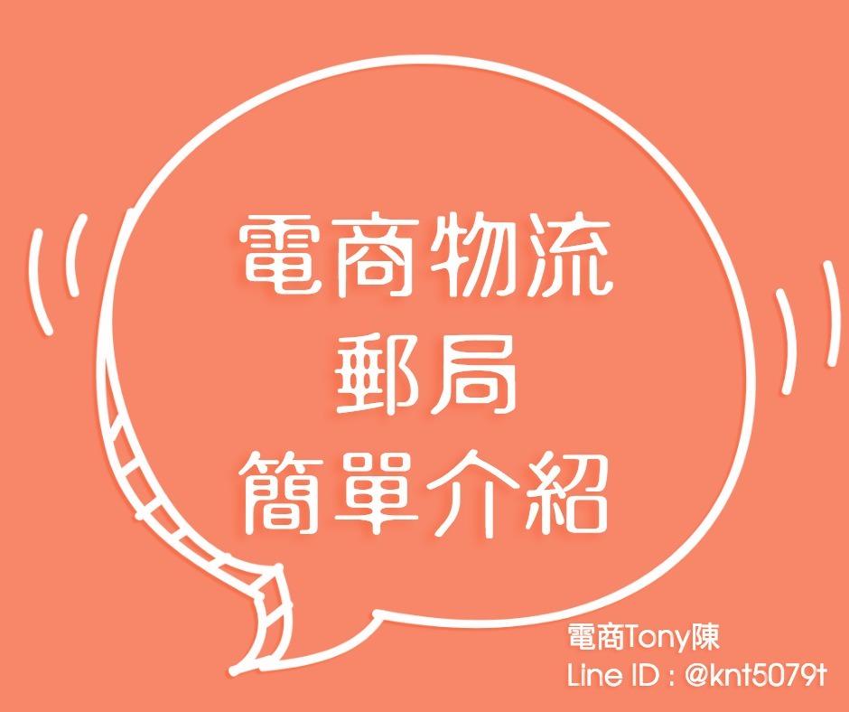 電商Tony陳電商物流郵局中華郵政