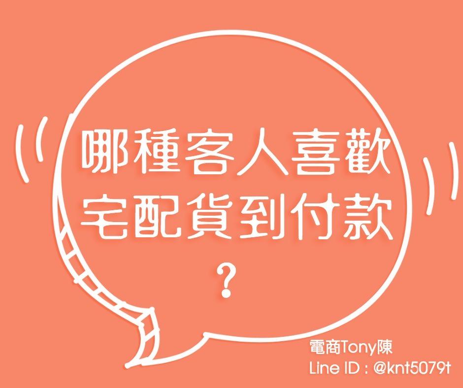 電商Tony陳電商物流宅配貨到付款客群