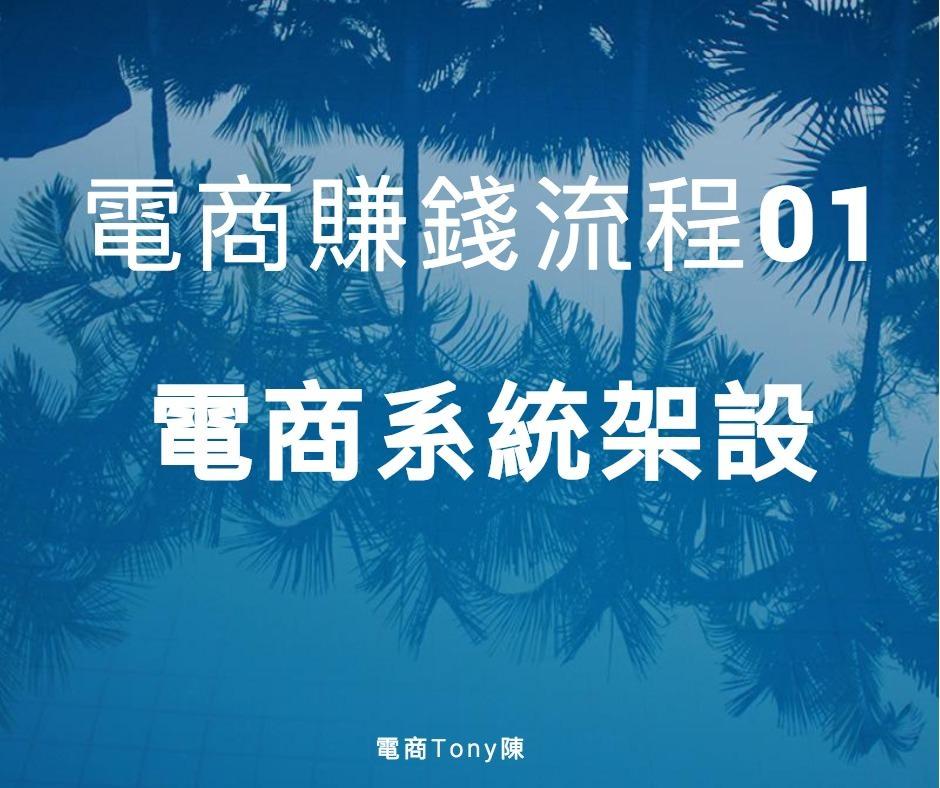 電商Tony陳如何透過電商賺錢流程電商系統架設