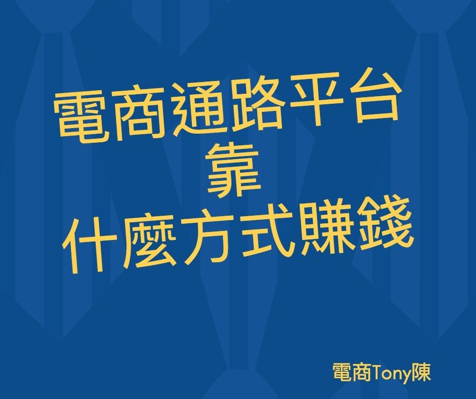 台灣電商通路平台商業模式