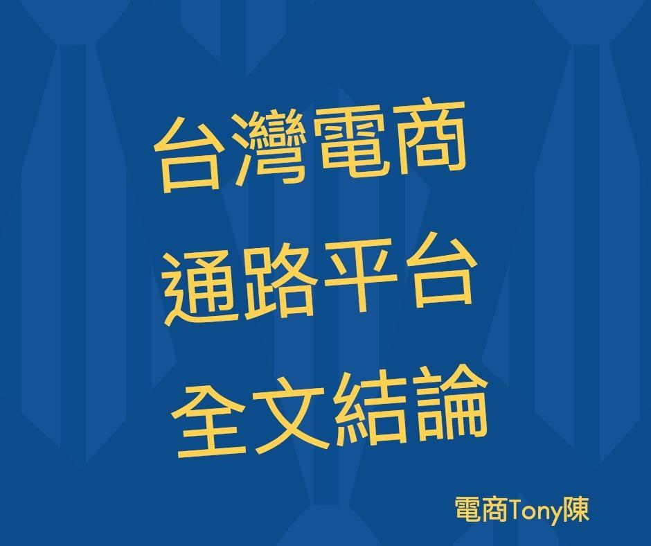 台灣電商通路平台全文結論