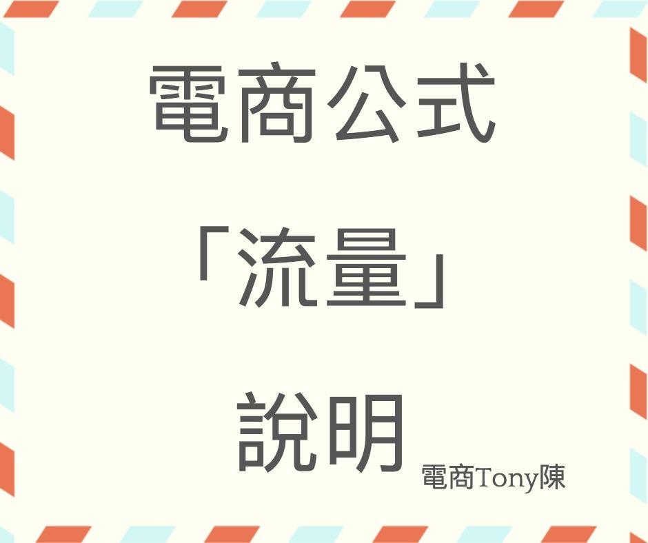 台灣電商流量說明