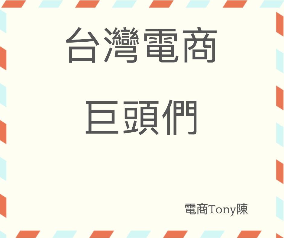 台灣電商平台巨頭
