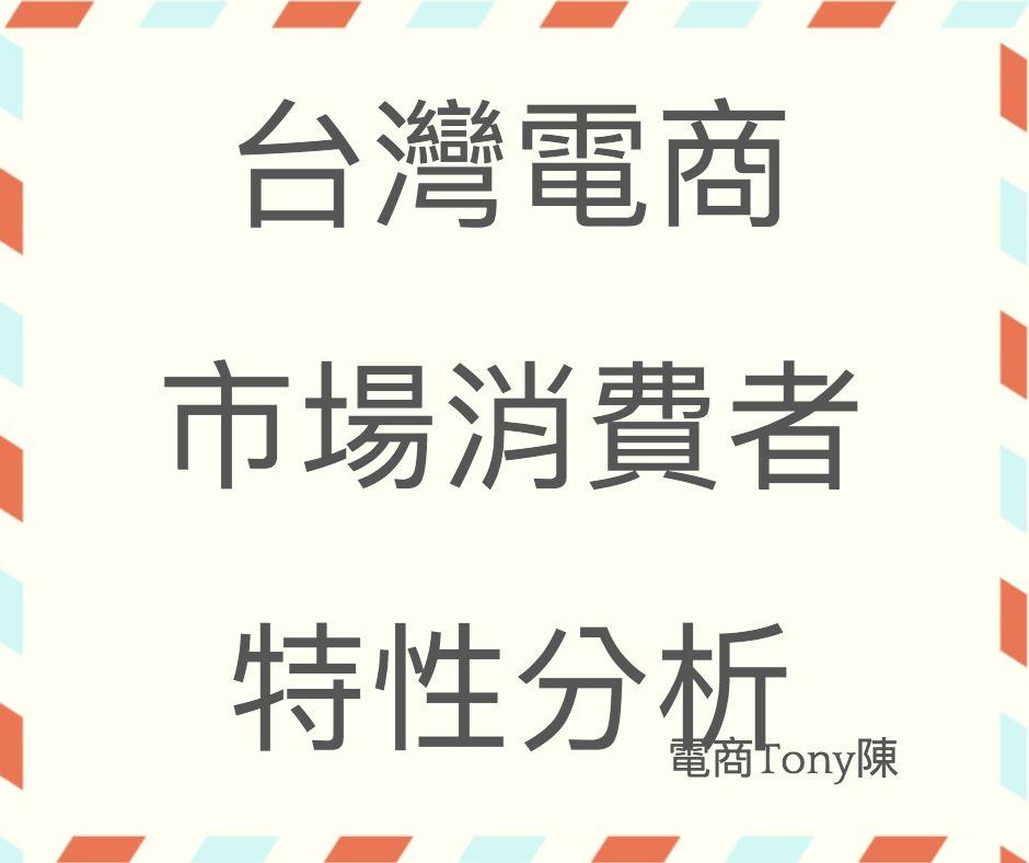 台灣電商市場消費者分析