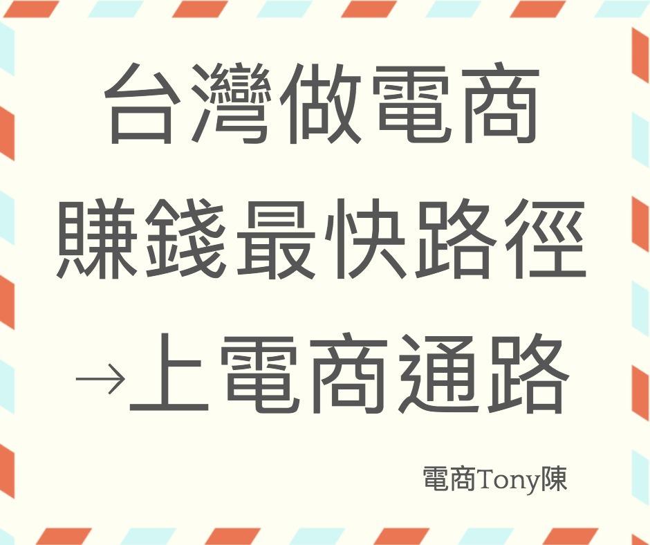台灣電商賺錢最快上電商通路平台
