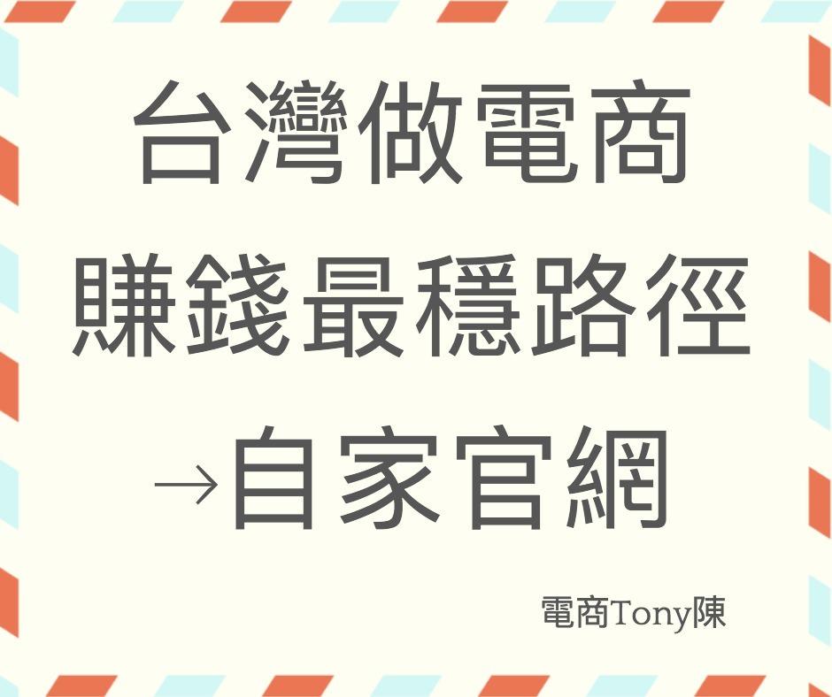 台灣電商賺錢最穩經營自家官網