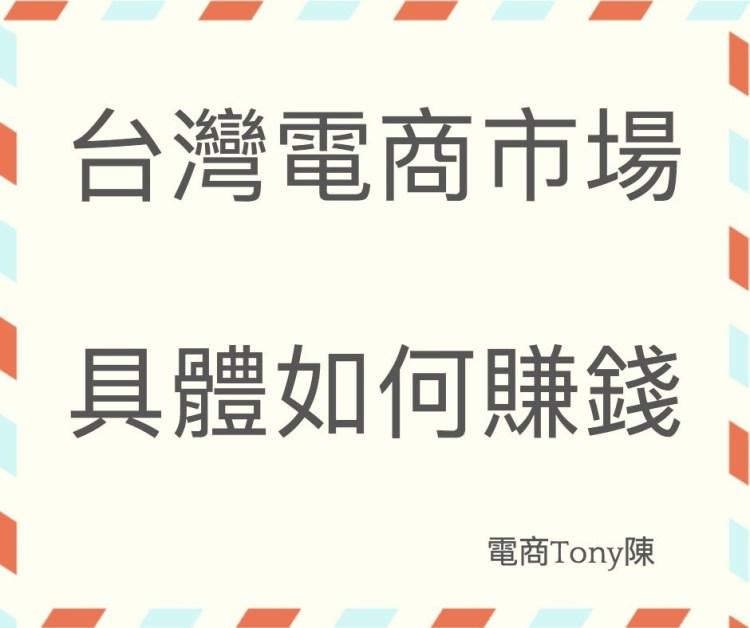 台灣電商市場佈局,具體如何賺錢