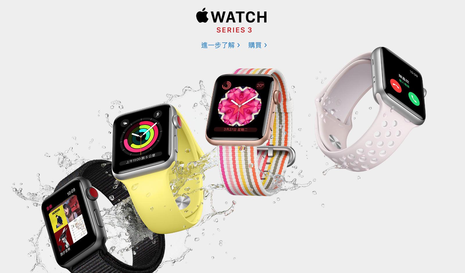 電商tony蘋果手錶iWatch