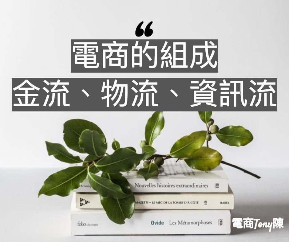 台灣電商的組成金流物流資訊流