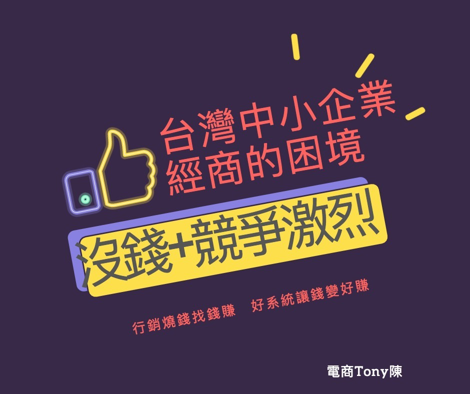 電商Tony陳台灣中小企業困境