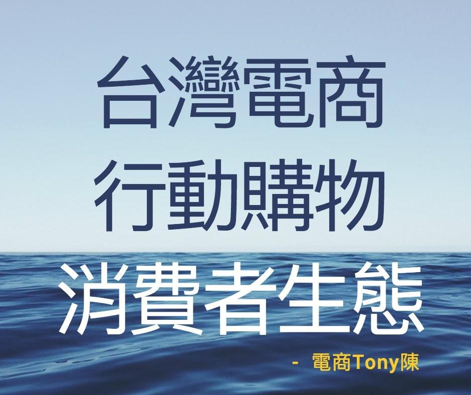 台灣電商手機行動裝置網路購物市場生態