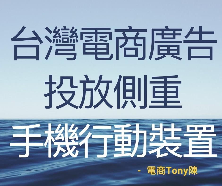台灣電商廣告投放側重手機行動裝置
