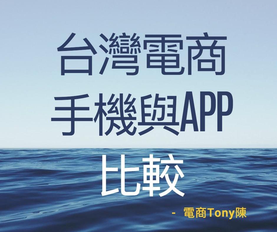 台灣電商手機與APP比較