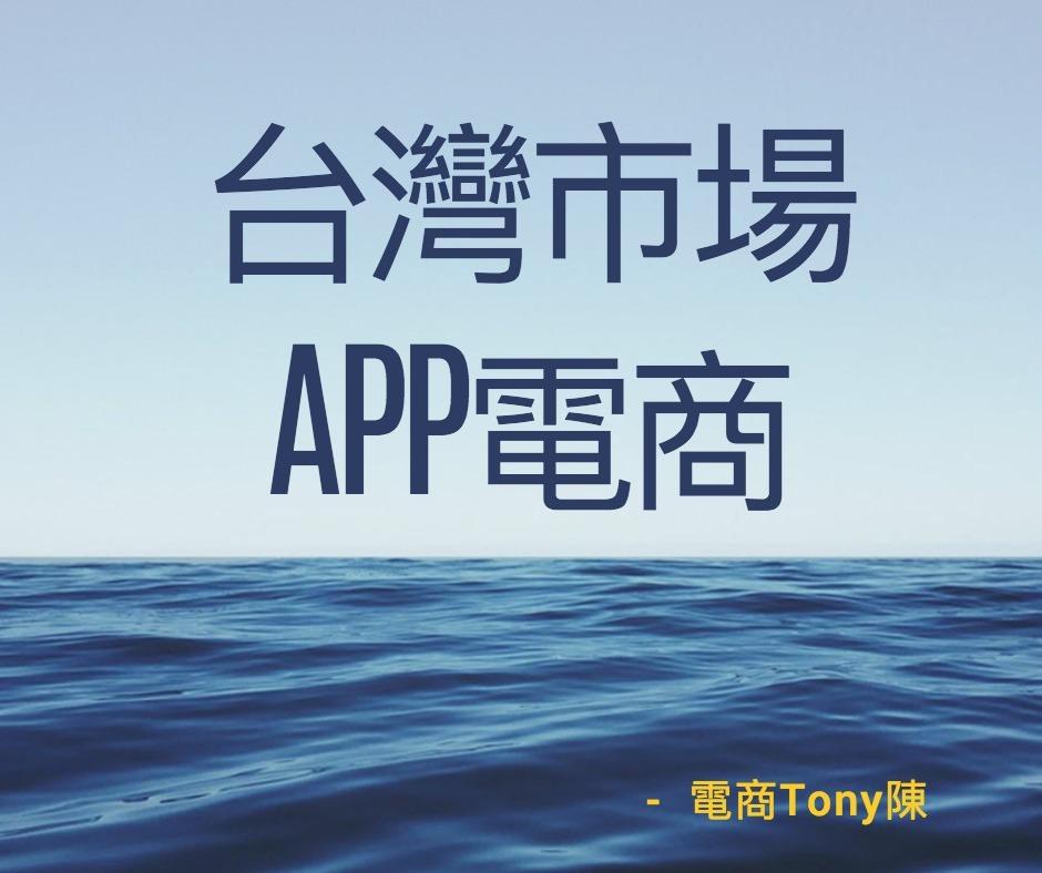 台灣市場APP電商