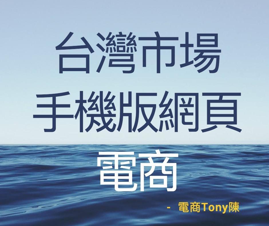 手機版網頁台灣電商