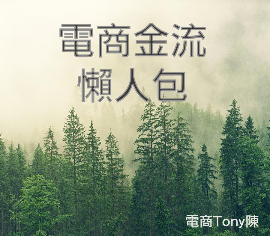 金流是什麼?台灣電商金流懶人包