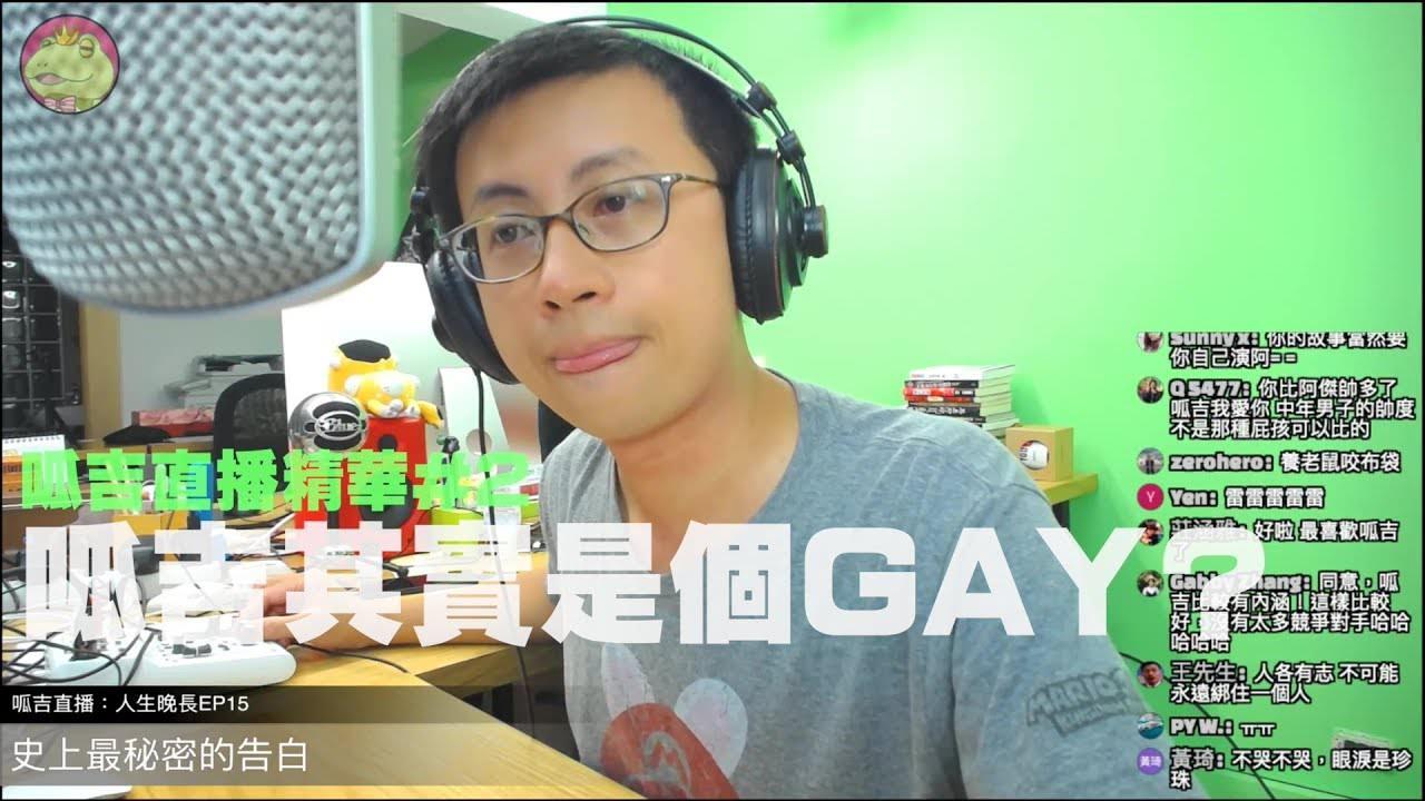 電商Tony陳呱吉youtube直播