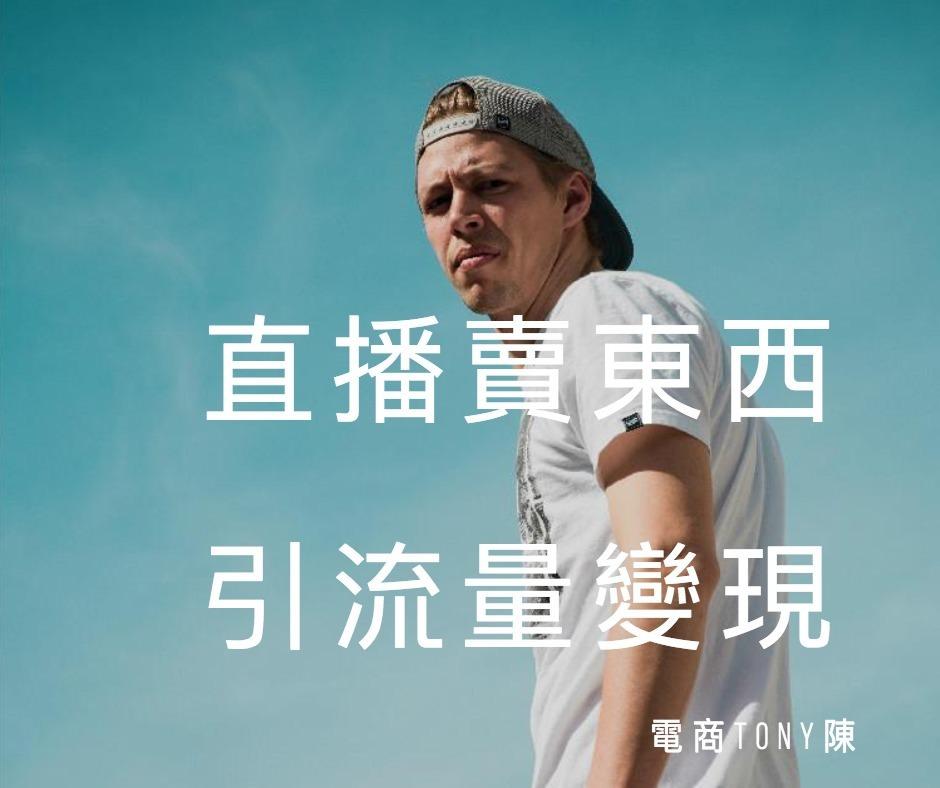 台灣電商平台直播賣東西引流量變現