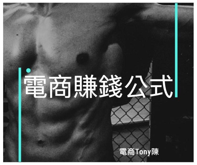 台灣電商賺錢公式:流量×客單價×轉換率=業績