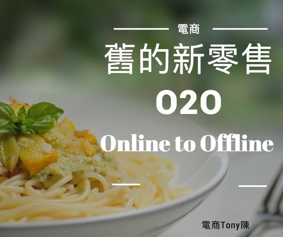 舊的新零售onlinetooffline O2O