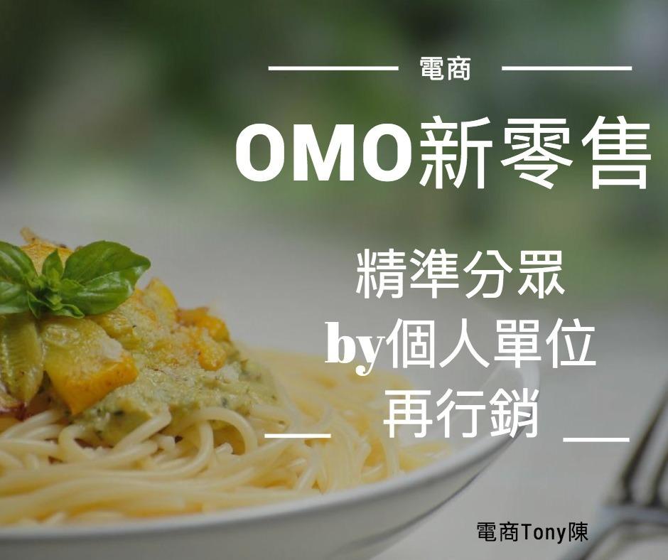 OMO新零售by個人再行銷